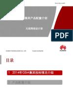 2014年华为移动GSM产品配置
