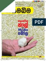 Samabima 75 Issued (2017 June )