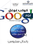 كوكب جوجل #إليك_كتابي.pdf