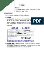M大兵役須知(Q&A)-1050614版
