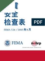 《地震安全检查表-简体中文版》(Earthquake.Safety.Checklist)