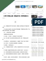小学六年级上册《塞翁失马》教学实录(3)_第3页_小精灵儿童网站.pdf