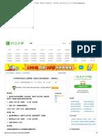 小学四年级语文上册教案《警惕大自然的报复》(教科版) 四年级语文 沪江小学资源网-hujiang