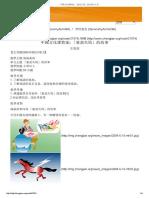 中國文化課教案_ 「塞翁失馬」的故事 _ 正見.pdf