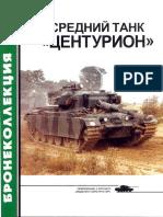 Carros de Combate - Centurion