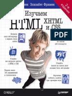 Изучаем HTML, XHTML и CSS (2-е издание).pdf