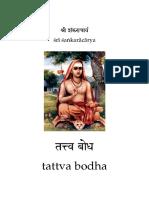 Tattva-Bodha