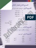 dzexams-1ap-arabe-t3-20151-3.pdf