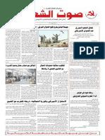 جريدة صوت الشعب العدد 402