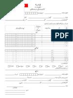 ECP_FamilyForm_2.pdf