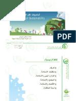 Basics of Sustainability