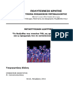 mt2012-0065