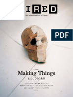 Wired Japan Volume 28