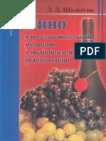 1shalygin l d Vino v Vosstanovitel Noy Meditsine i Meditsinsk