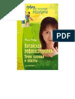 Chjun B. Kitayiskaya Refleksoterap.a6
