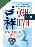 Gerasimov a. Noveyishaya Yenciklopediy.a6