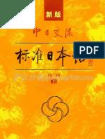 新版中日交流标准日本语 初级1