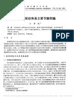 能源发展趋势及主要节能措施_江泽民