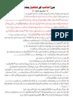 Mirza sb Or Hatyar bandi
