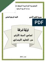 N°1 Doc-Acc-Arabe 1ere AP.pdf