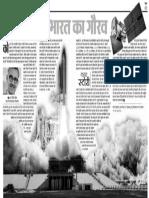Great Isro Taking India to Swarn Bharat the Golden Era Through Organisational Excellence