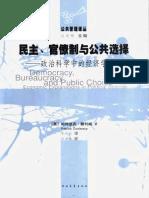 [民主、官僚制与公共选择].(英)敦利威.扫描版