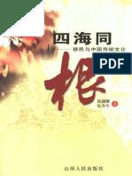 四海同根-移民与中国传统文化