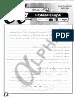 340213507-محاضرات-خرسانة-3-للدكتور-المهندس-سمير-العوا-كتابة-الطالب-بلال-طحان.pdf