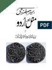 Jafer Zatalli Urdu Poet of Masses