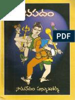 Shiva Padam Book