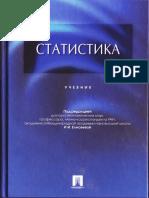 Елисеева И.И. (ред). Статистика 2010.pdf