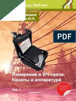 1shkarin_yu_p_red_izmereniya_v_vch_svyazi_kanaly_i_apparatura.pdf
