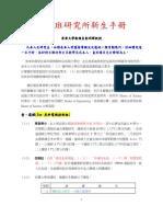 研究生新生手冊_清大彭明輝教授_