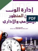 إدارة الوقت من المنظور الإسلامي و الإداري