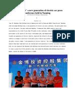 China Network News ZJMY