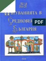 Cyril_Pavlikianov_Unknown_Documents_Conc.pdf