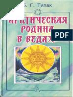Bal_Gangadkhar_Tilak_Arkticheskaya_rodina_v_Vedakh_1903.pdf