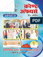Edristi Hindi Current Affairs April 2017