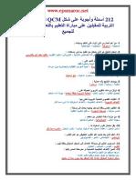 212 أسئلة وأجوبة على شكل Qcm في مادة علوم التربية للمقبلين على مباراة التعليم بالتعاقد