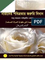 pabitrata -saifuddin belal.pdf