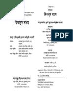 Roza-jasimuddin rahamani.pdf