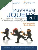 izuchaem-jquery.pdf