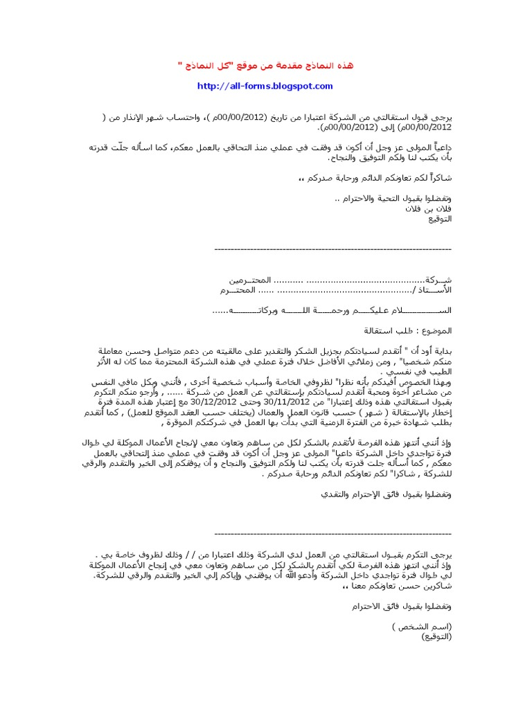 تقديم استقالة نموذج طلب استقالة من العمل Word
