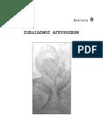 9._Σχεδιασμός_Αγκυρώσεων.pdf