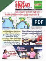 Pyimyanmar Journal No 1081.pdf