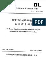 DLT5154-2002_架空送电线路杆塔结构设计技术规定