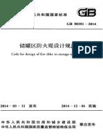 Gb 50351-2014 储罐区防火堤设计规范