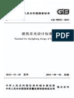 GB 50033-2013 建筑采光设计标准