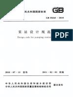 GB 50265-2010 泵站设计规范
