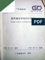Dbj15!31!2003 广东省建筑地基基础设计规范[附条文说明]